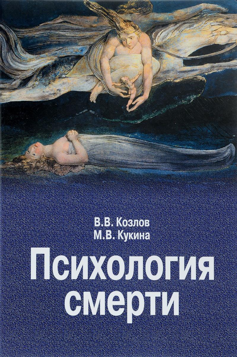 Психология смерти #1