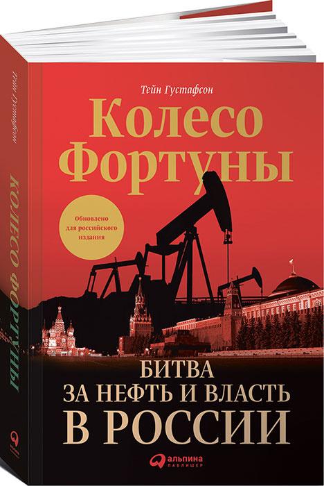Колесо фортуны. Битва за нефть и власть в России   Густафсон Тэйн  #1