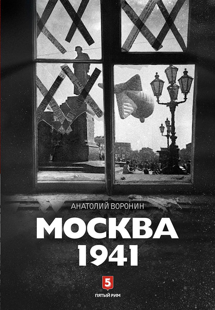 Москва 1941   Воронин Анатолий Борисович #1
