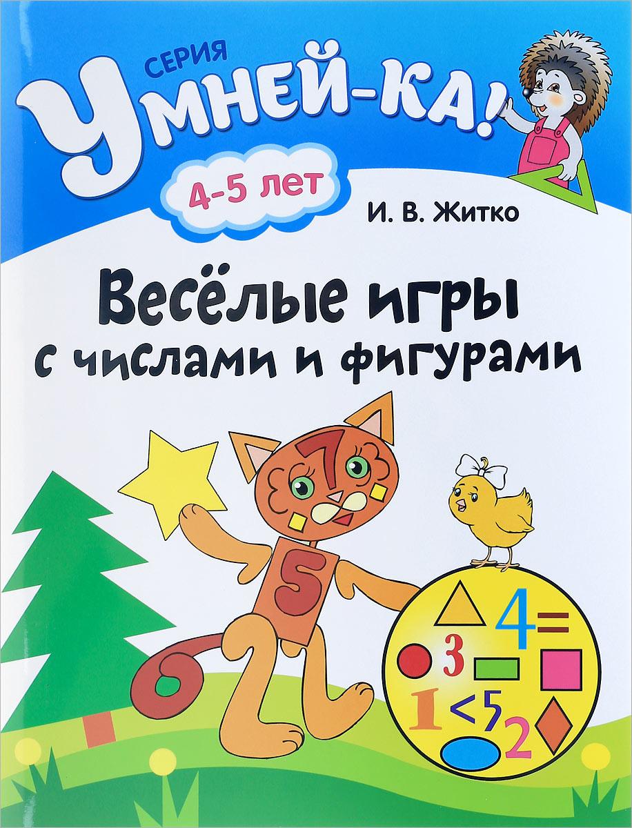 Веселые игры с числами и фигурами | Житко Ирина Владимировна  #1