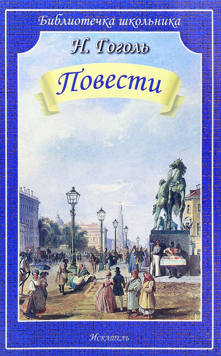 Н. Гоголь. Повести #1