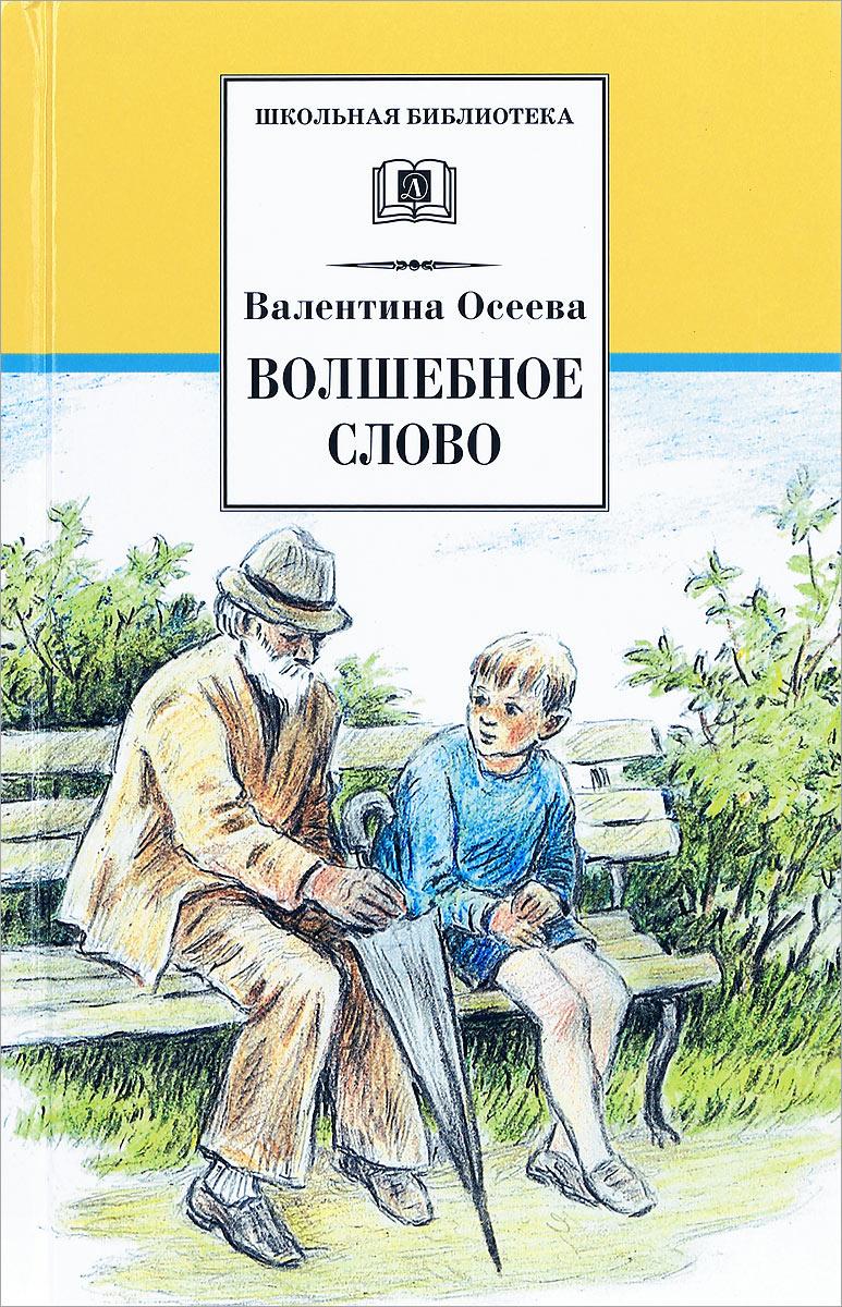 Волшебное слово. Рассказы и сказки | Осеева Валентина Александровна  #1