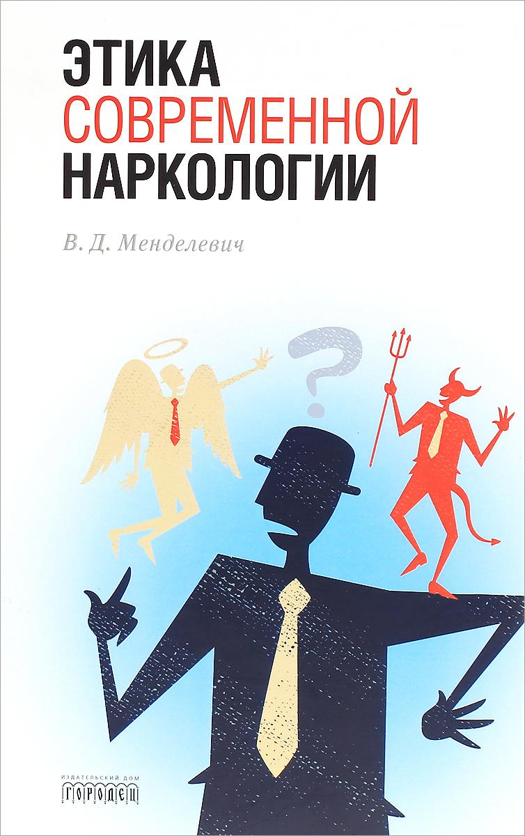Этика современной наркологии | Менделевич Владимир Давыдович  #1
