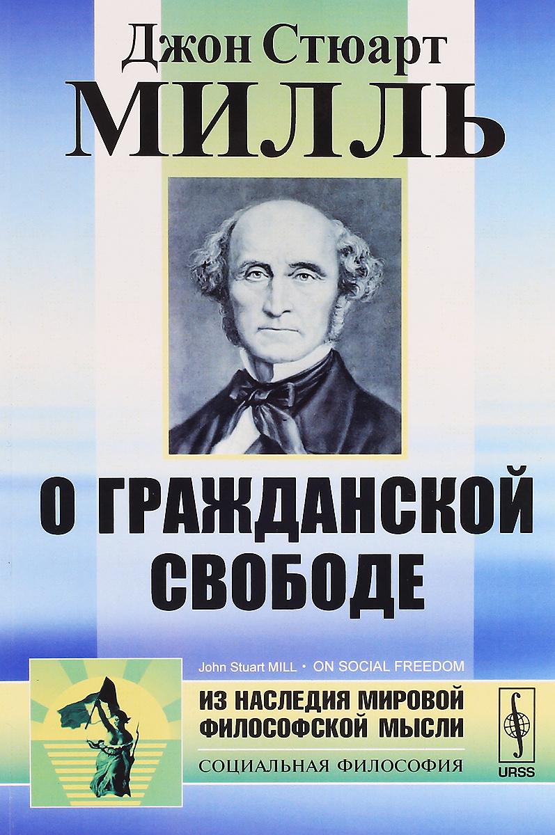О гражданской свободе | Милл Джон Стюарт #1