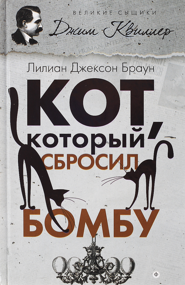 Кот, который сбросил бомбу | Браун Лилиан Джексон #1