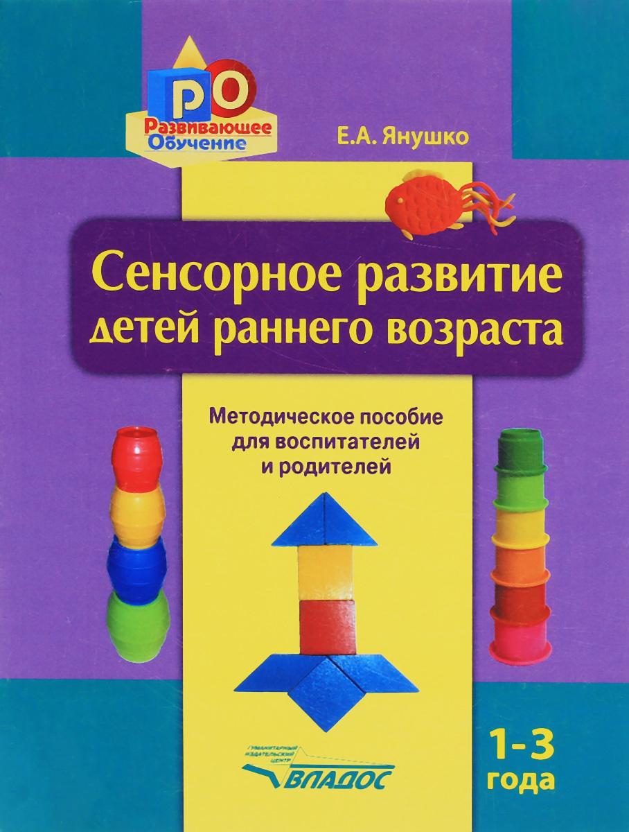 Сенсорное развитие детей раннего возраста 1-3 года. Методическое пособие | Янушко Елена Альбиновна  #1