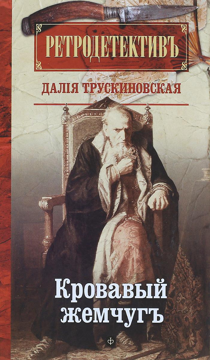 Кровавый жемчуг   Трускиновская Далия Мейеровна #1
