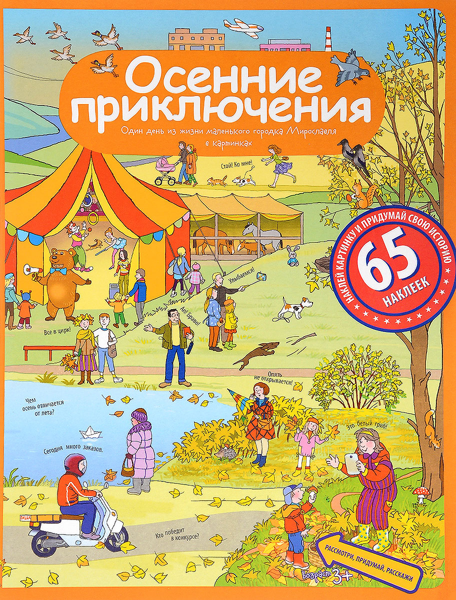 Осенние приключения (+ наклейки) | Запесочная Елена Алексеевна  #1
