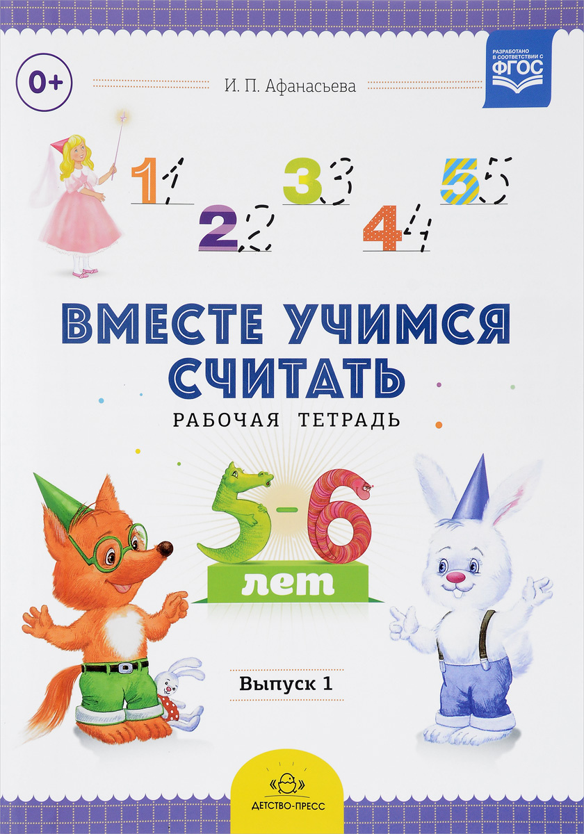 Рабочая тетрадь для дошкольников. 5-6 лет. Выпуск 1 #1