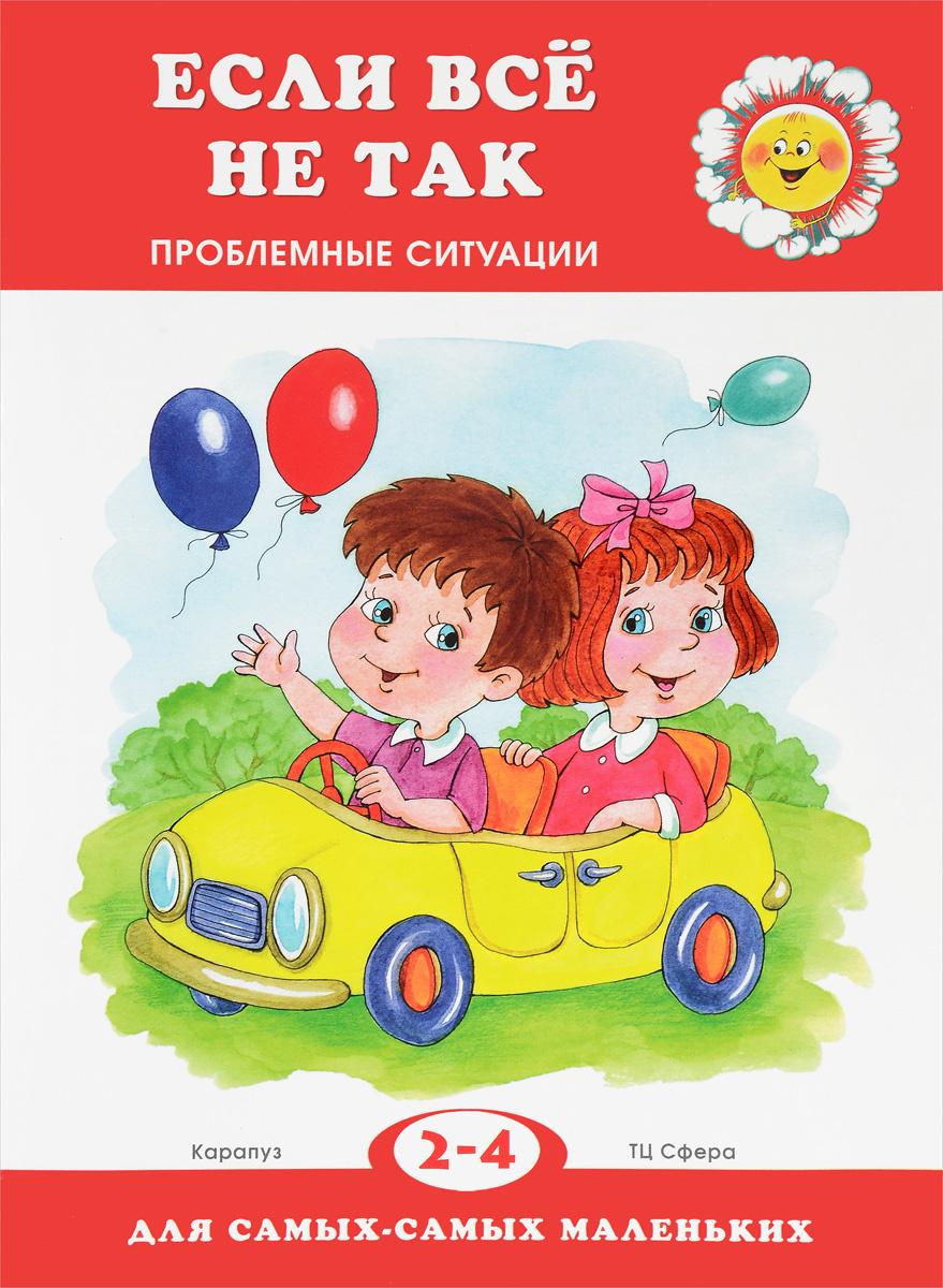 Если все не так. Проблемные ситуации для детей 2-4 лет | Гербова Валентина Викторовна  #1