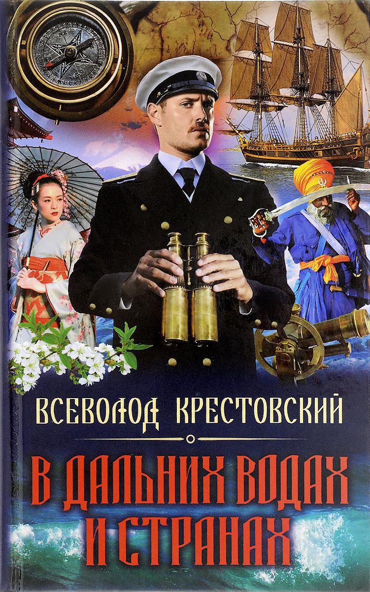 В дальних водах и странах   Крестовский Всеволод Владимирович  #1