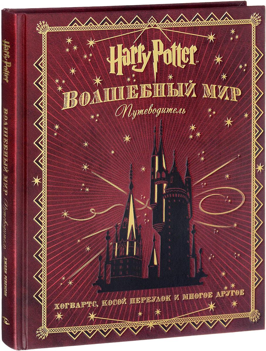 Гарри Поттер. Волшебный мир. Путеводитель | Ревенсон Джоди  #1