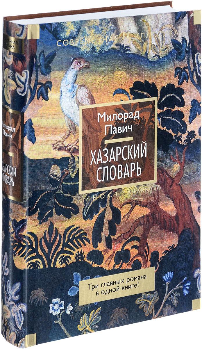 Хазарский словарь | Павич Милорад #1