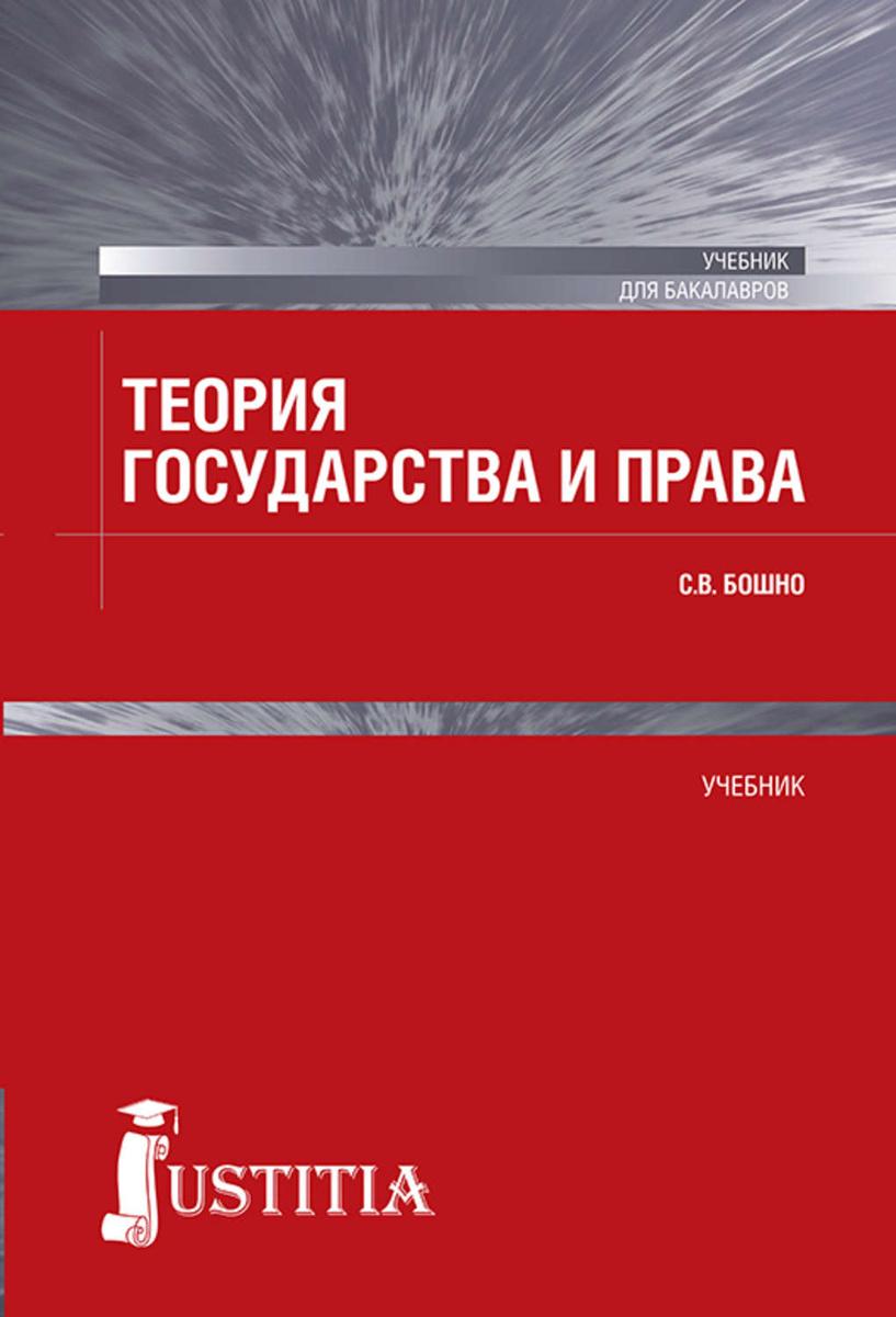 Теория государства и права | Бошно Светлана Владимировна  #1