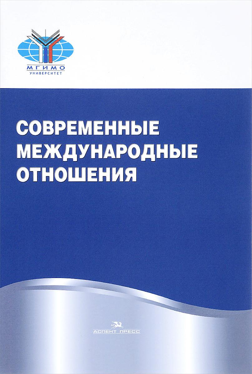 Современные международные отношения. Учебник #1