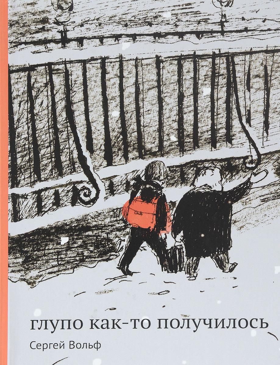 Глупо как-то получилось.3-е изд. | Вольф Сергей Евгеньевич  #1