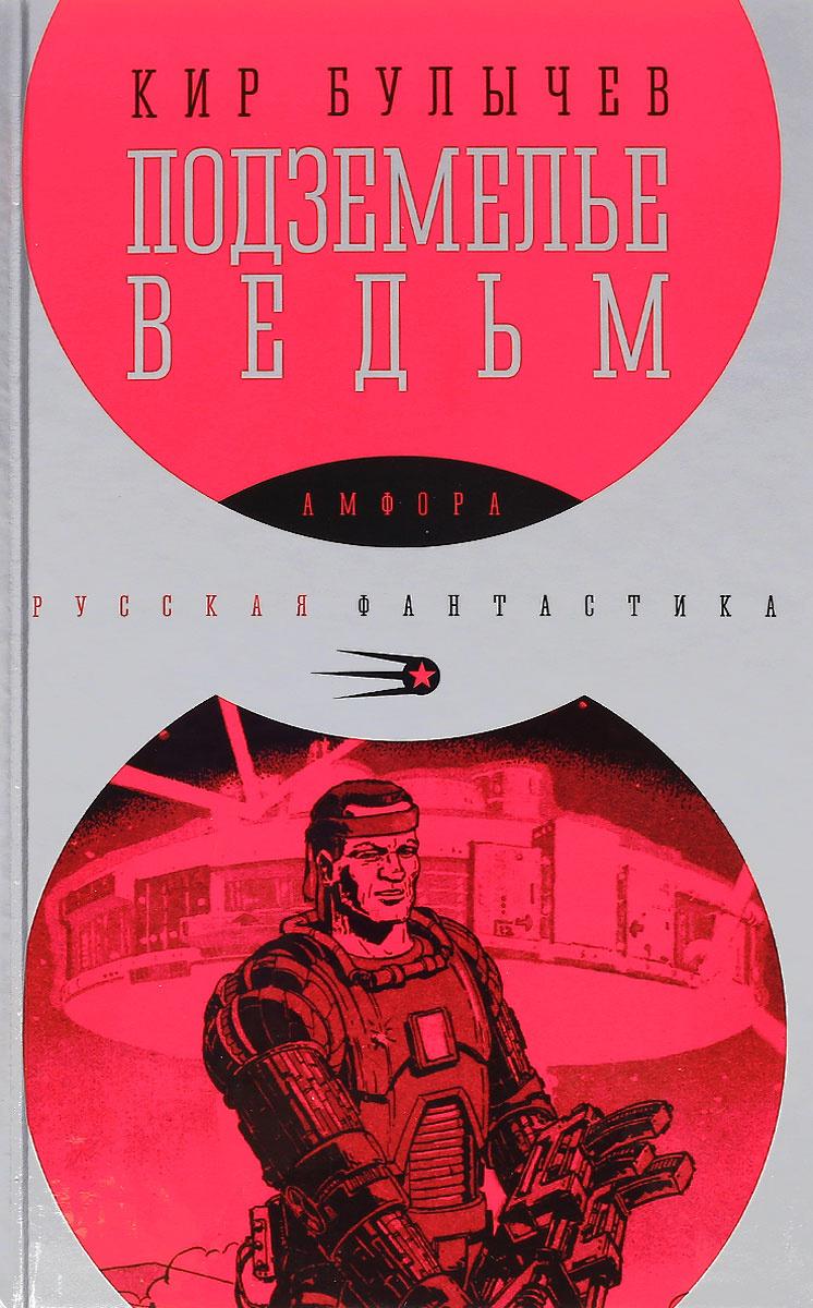 Подземелье ведьм   Булычев Кир #1