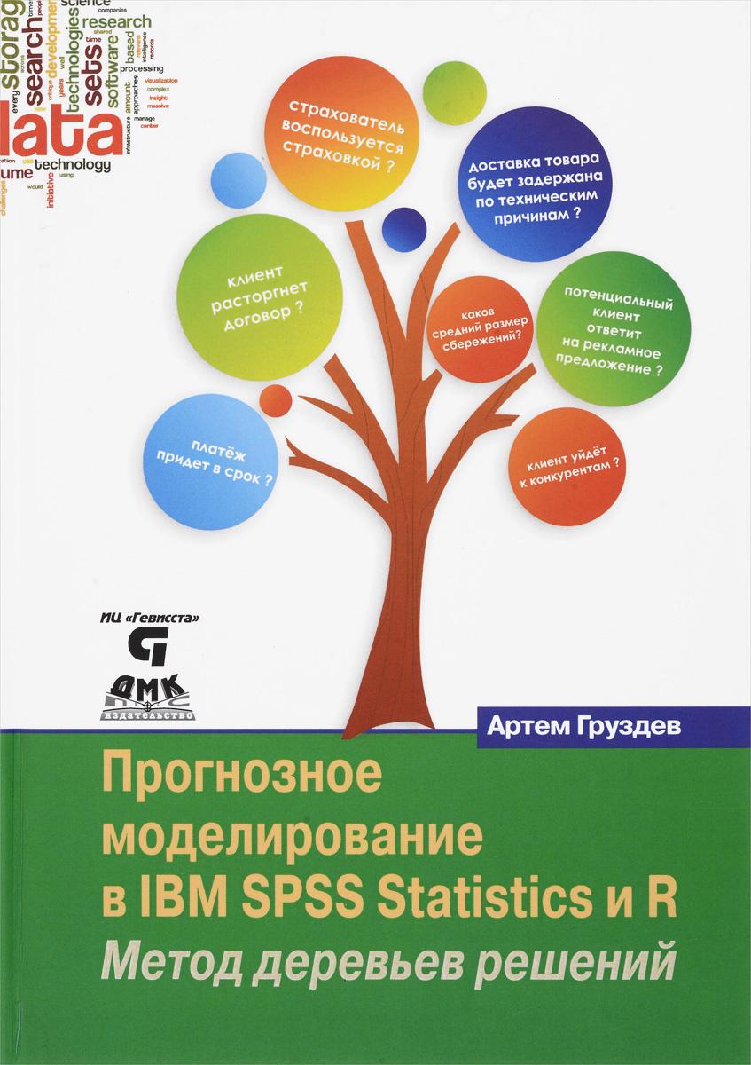 Прогнозное моделирование в IBM SPSS Statistics и R. Метод деревьев решений  #1