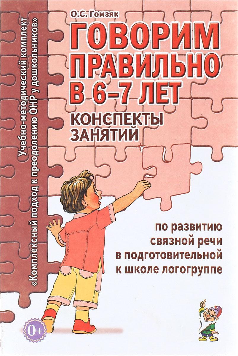 Говорим правильно в 6-7 лет. Конспекты занятий по развитию связной речи в подготовительной к школе логогруппе #1