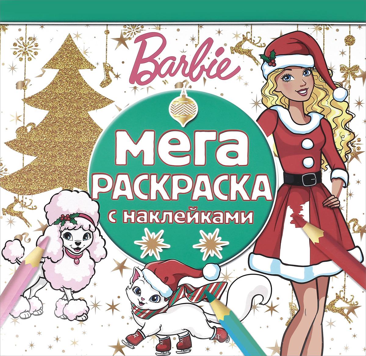 """Книга """"Барби. Мега-раскраска с наклейками"""" — купить в ..."""