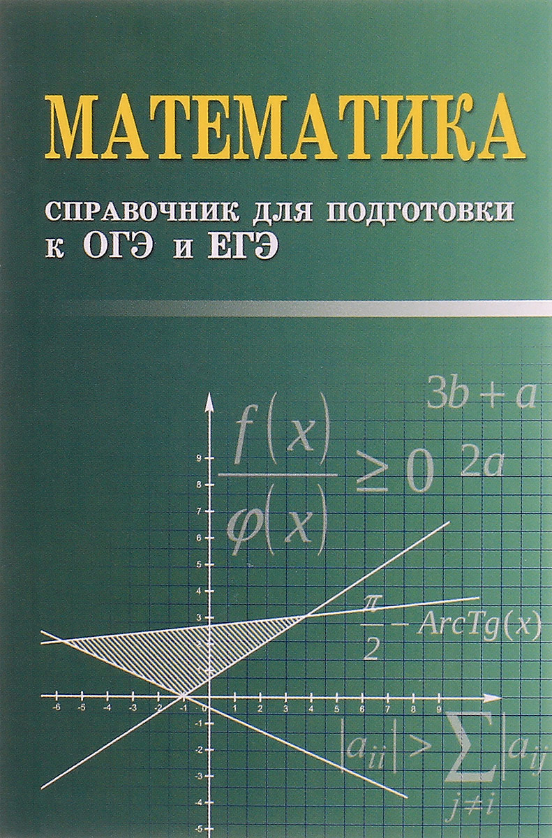 Математика. Справочник для подготовки к ОГЭ и ЕГЭ   Балаян Эдуард Николаевич  #1