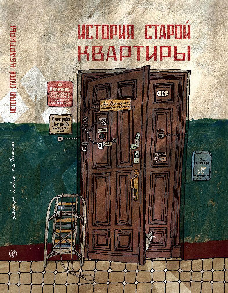 История старой квартиры | Литвина Александра #1