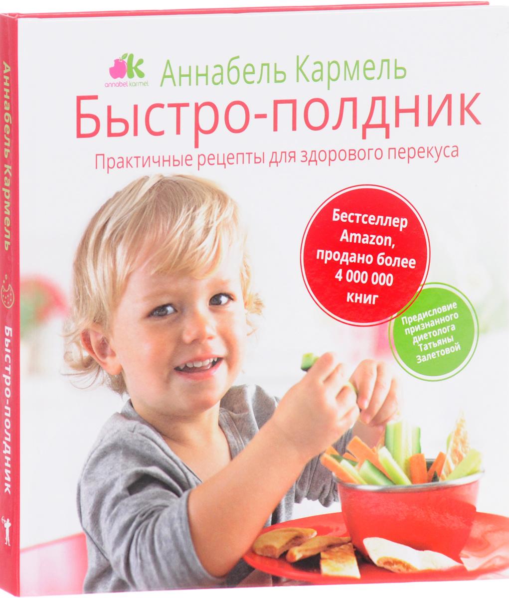 Быстро-полдник. Практические рецепты для здорового перекуса   Кармель Аннабель  #1