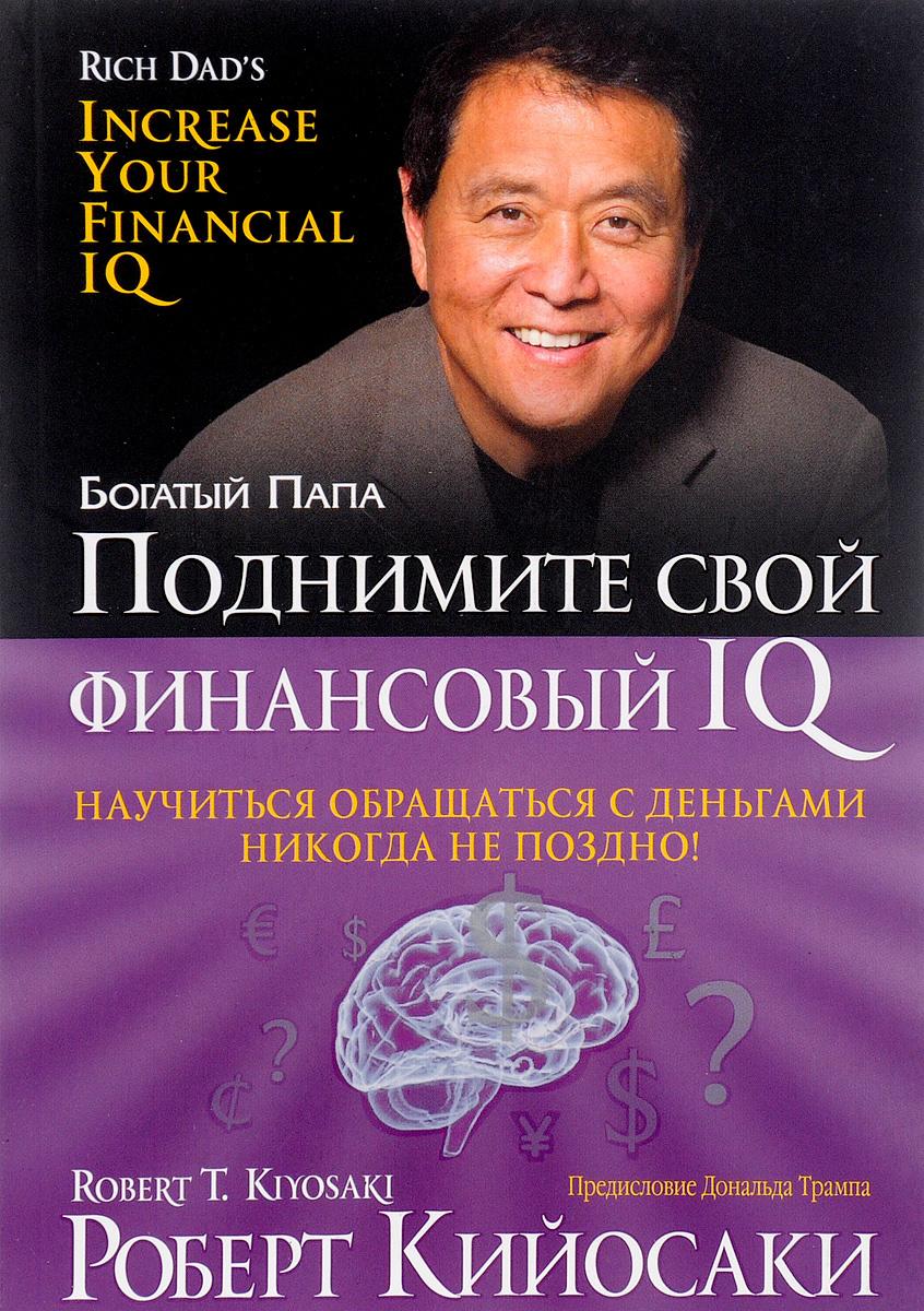 Поднимите свой финансовый IQ | Кийосаки Роберт Т. #1