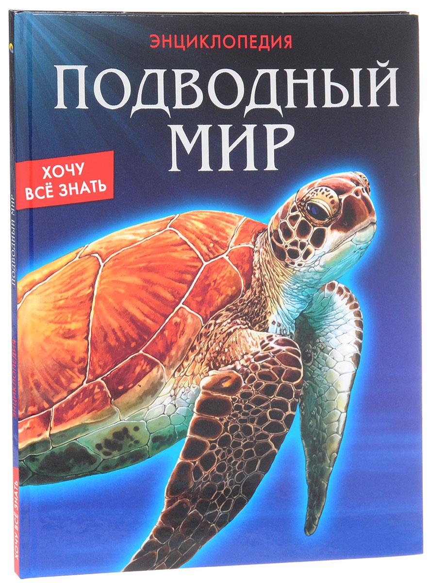 Подводный мир. Энциклопедия   Кузьмина Наталина #1