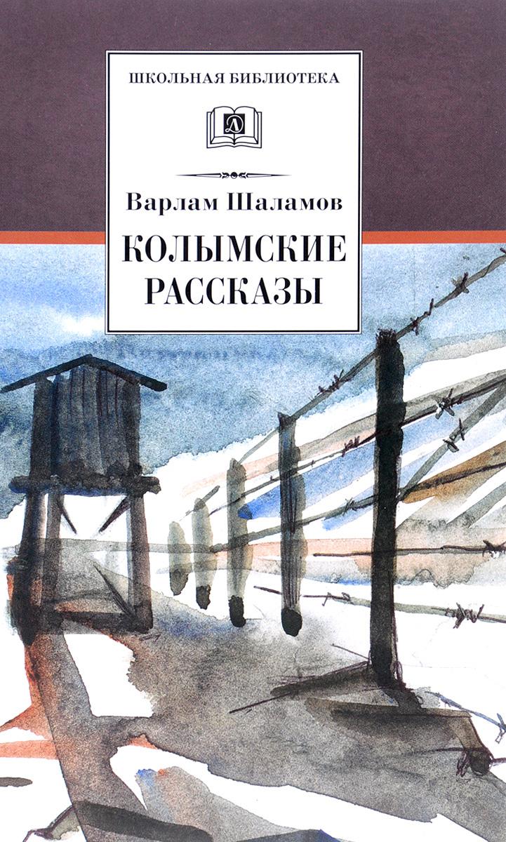 Колымские рассказы   Шаламов Варлам Тихонович #1