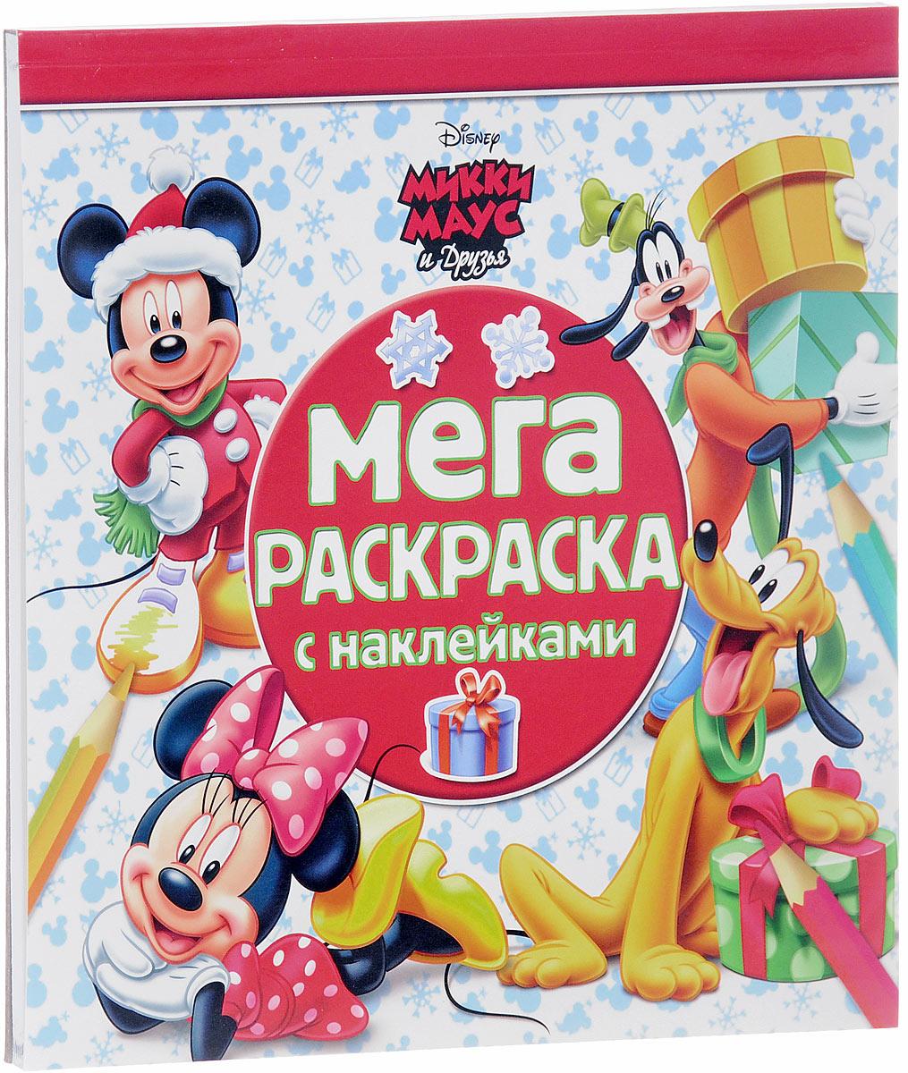 """Книга """"Микки Маус и друзья. Мега-раскраска с наклейками ..."""
