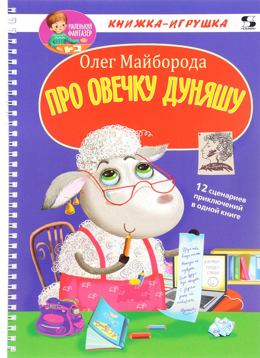 Про овечку Дуняшу. Книжка-игрушка #1