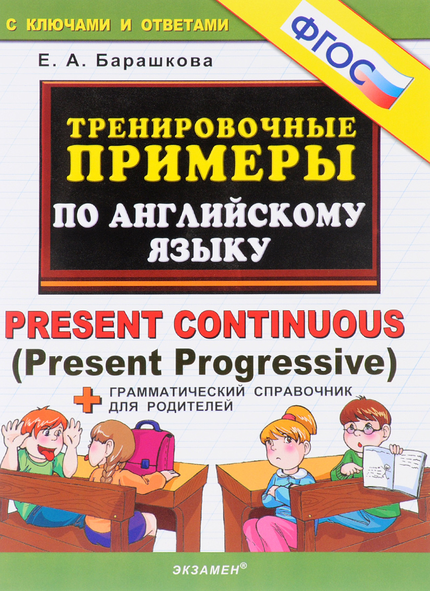 Английский язык. Тренировочные примеры. Present Continuous (Present Progressive)  #1