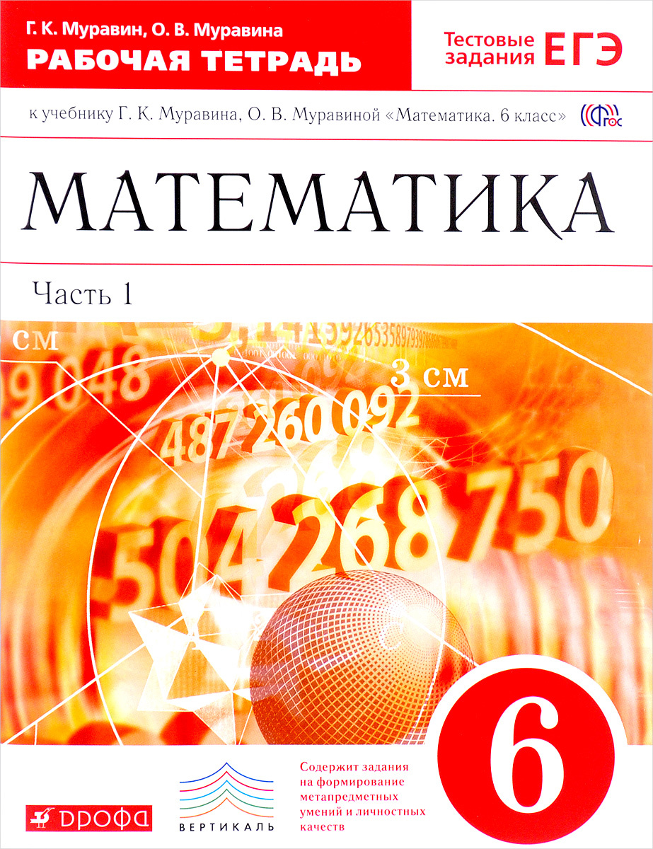 Математика. 6 класс. Рабочая тетрадь. К учебнику Г. К. Муравина, О. В. Муравиной. В 2 частях. Часть 1 #1