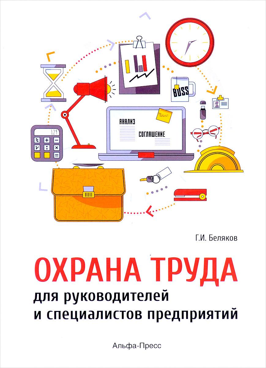Охрана труда для руководителей и специалистов предприятий предприятий  #1