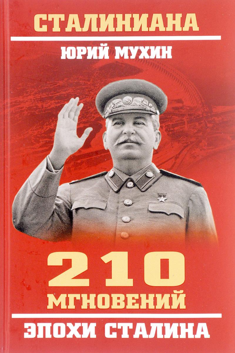 210 мгновений эпохи Сталина #1