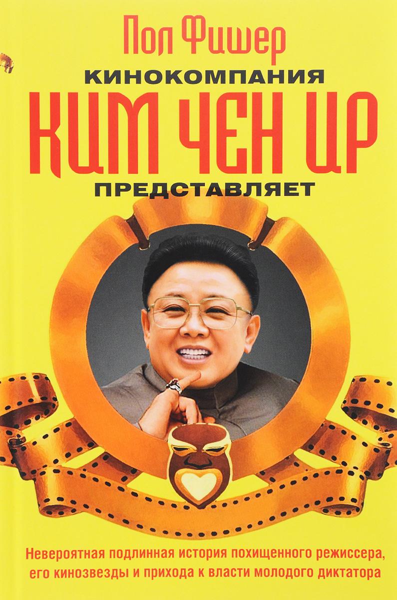 Кинокомпания Ким Чен Ир представляет   Фишер Пол #1
