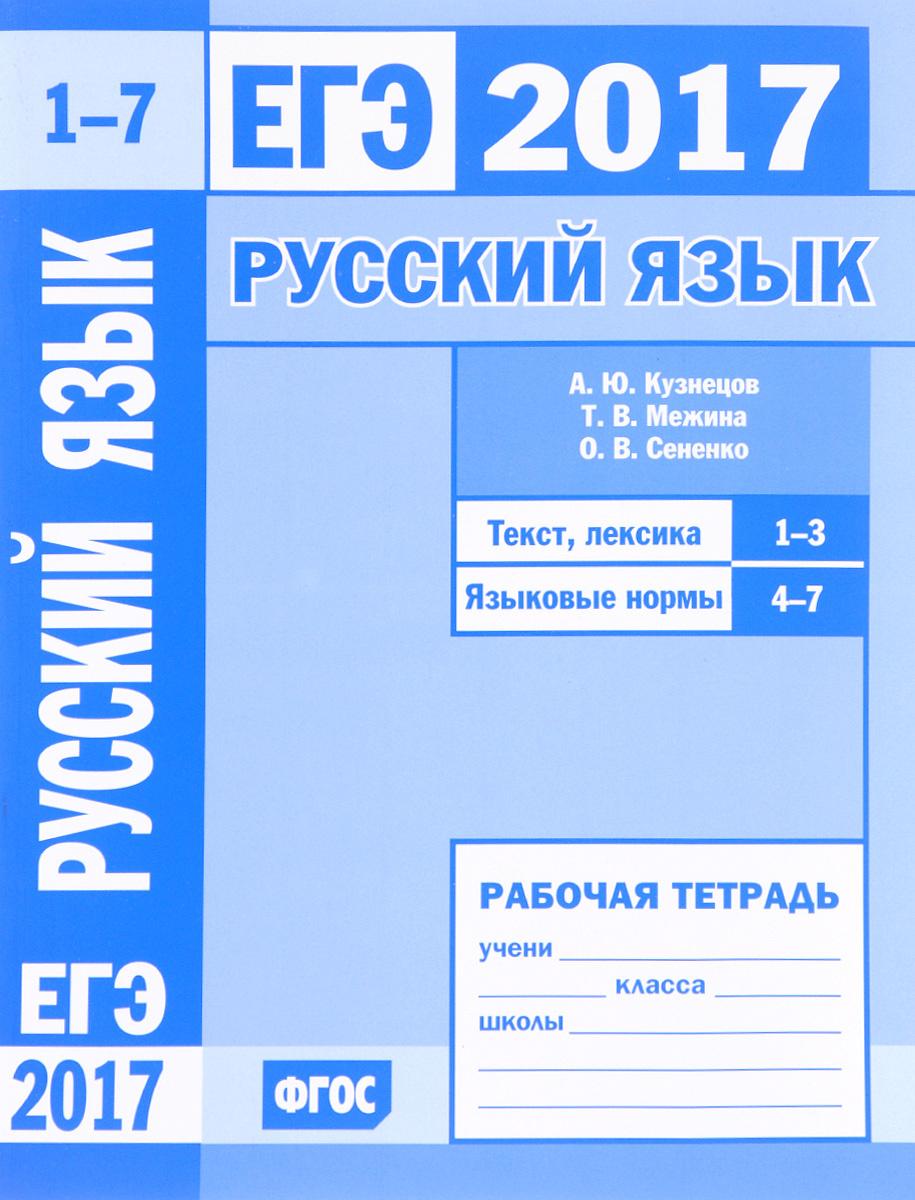 ЕГЭ 2017. Русский язык. Текст, лексика (задания 1-3). Языковые нормы (задания 4-7). Рабочая тетрадь | #1
