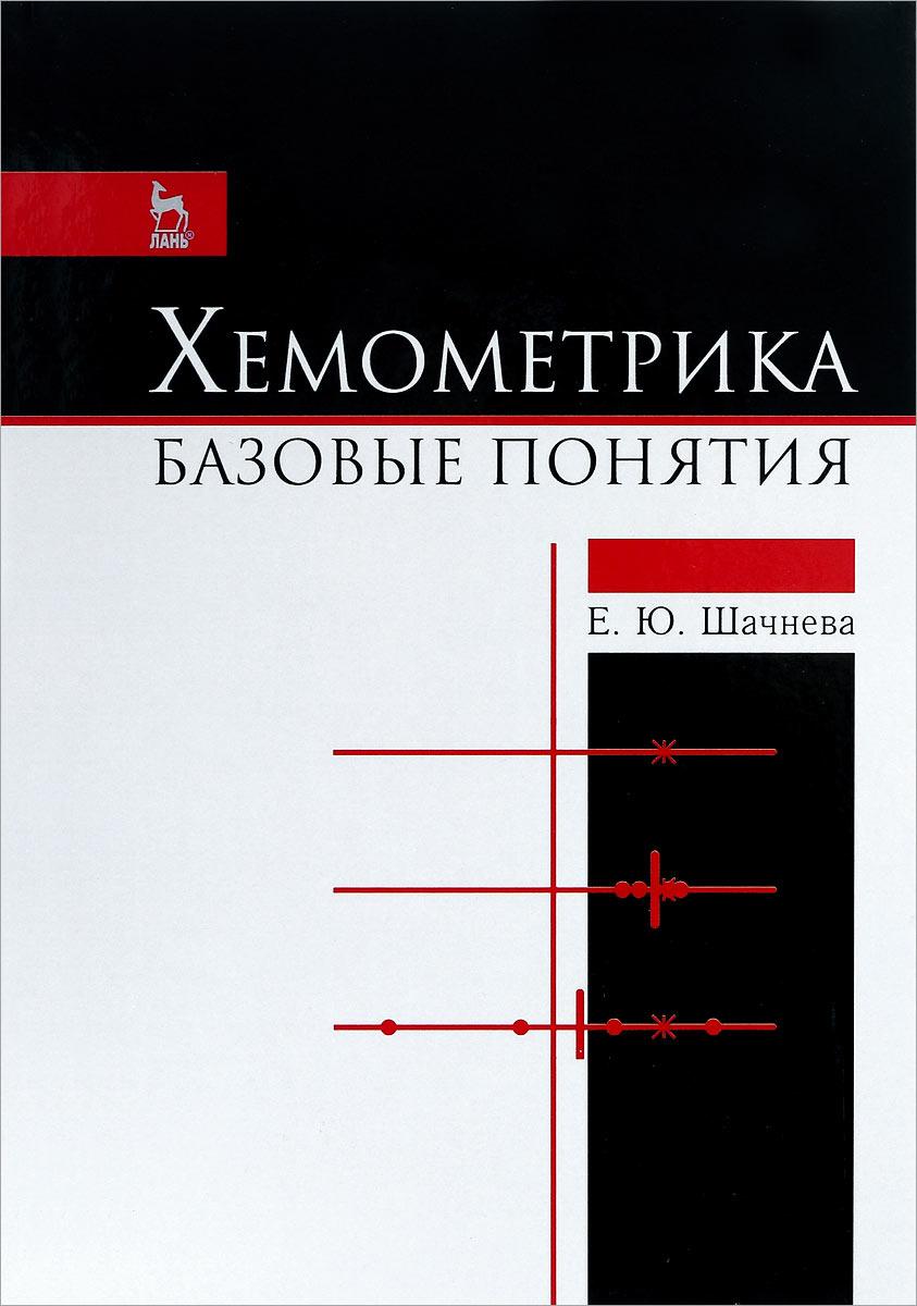 Хемометрика. Базовые понятия. Учебно-методическое пособие | Шачнева Евгения Юрьевна  #1
