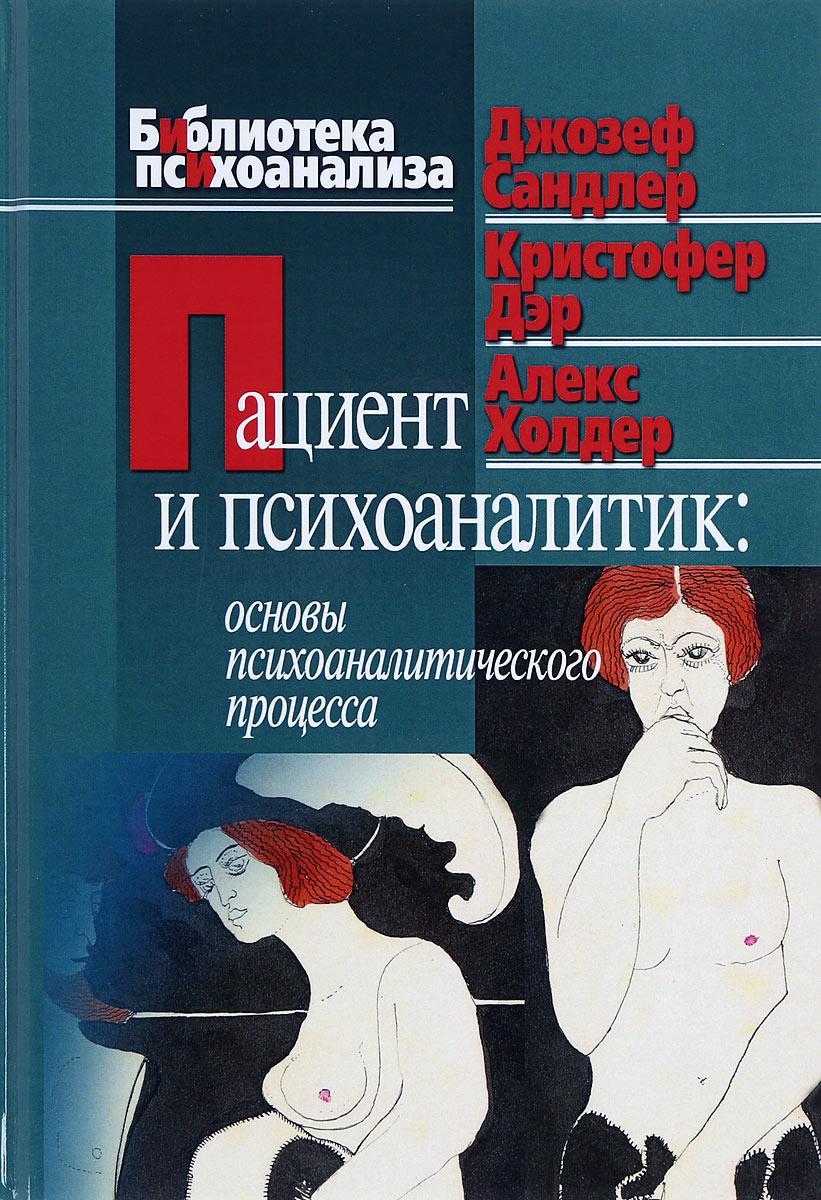 Пациент и психоаналитик. Основы психоаналитического процесса | Сандлер Джозеф, Дэр Кристофер  #1
