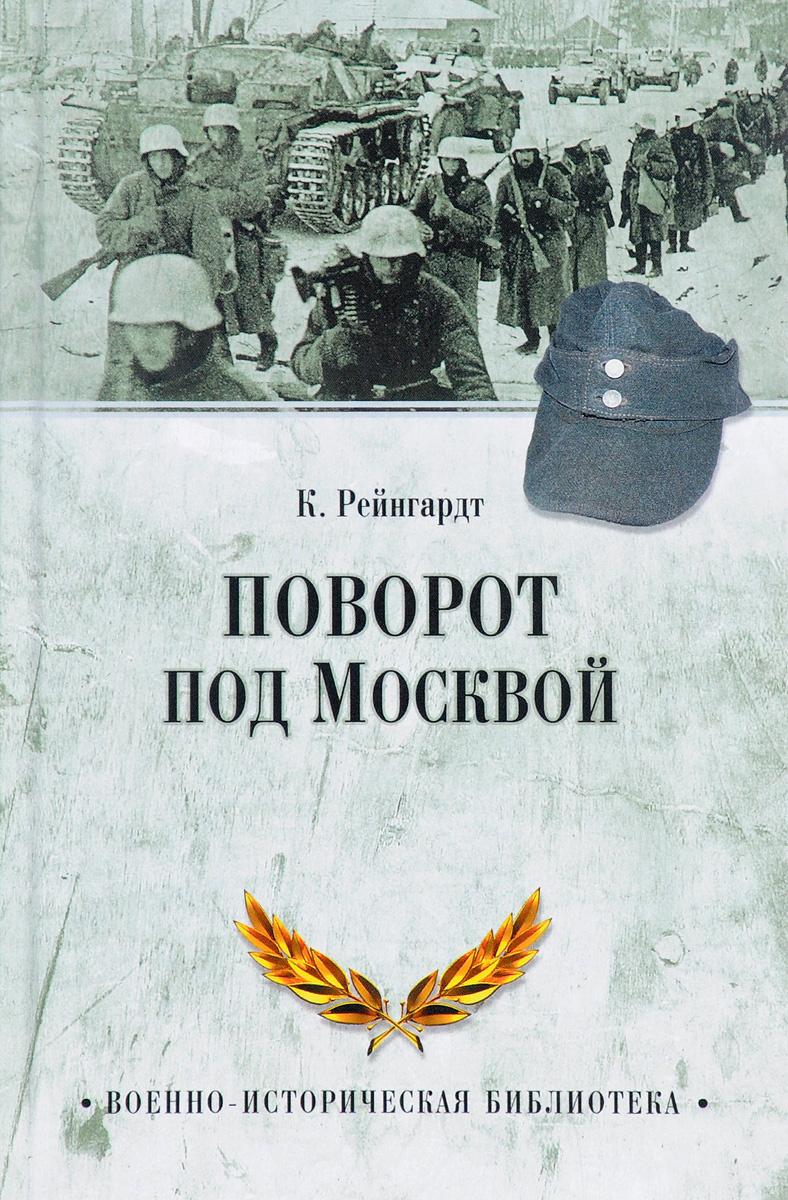 Поворот под Москвой #1