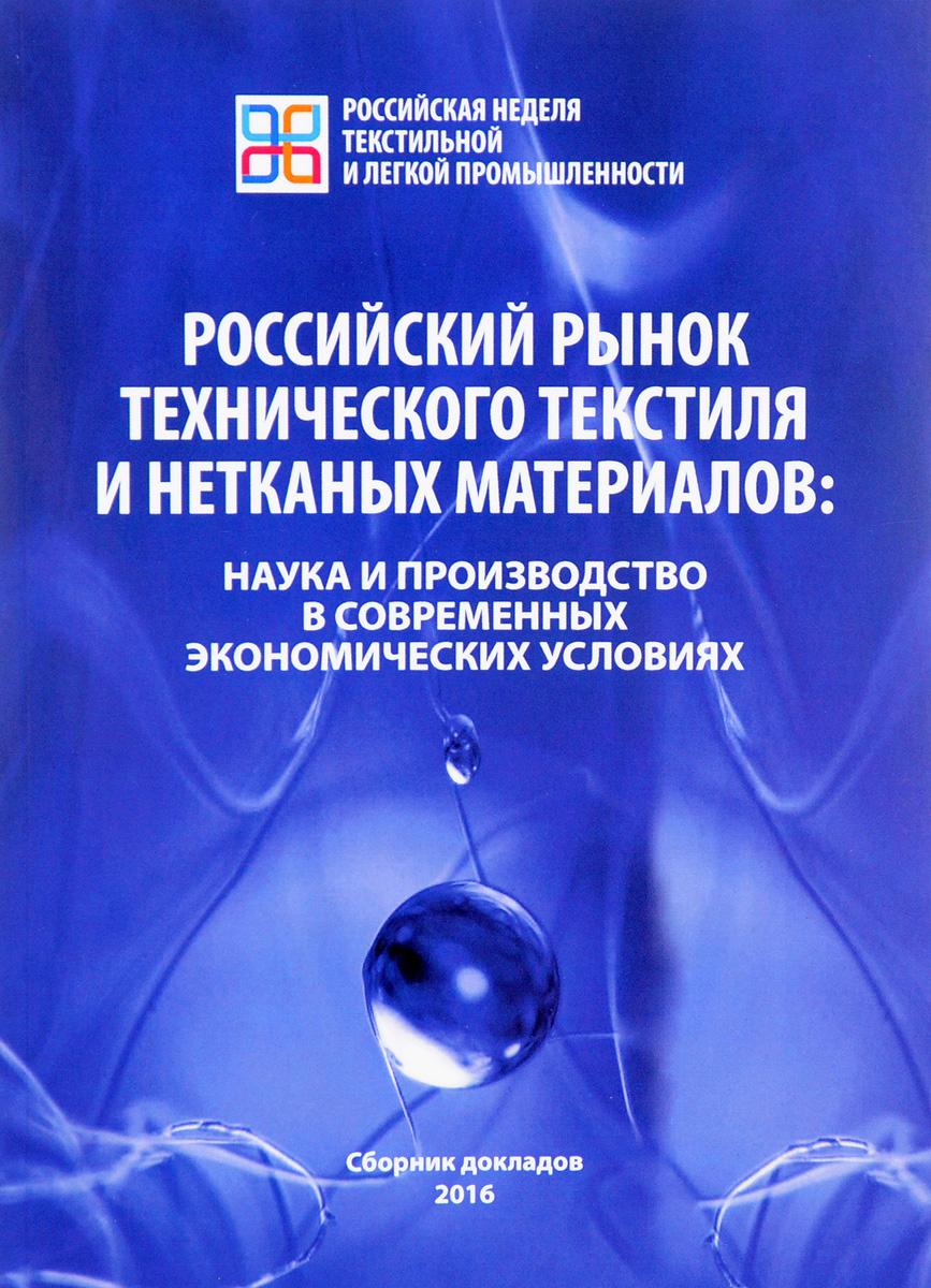 Российский рынок технического текстиля и нетканых материалов. Наука и производство в современных экономических #1