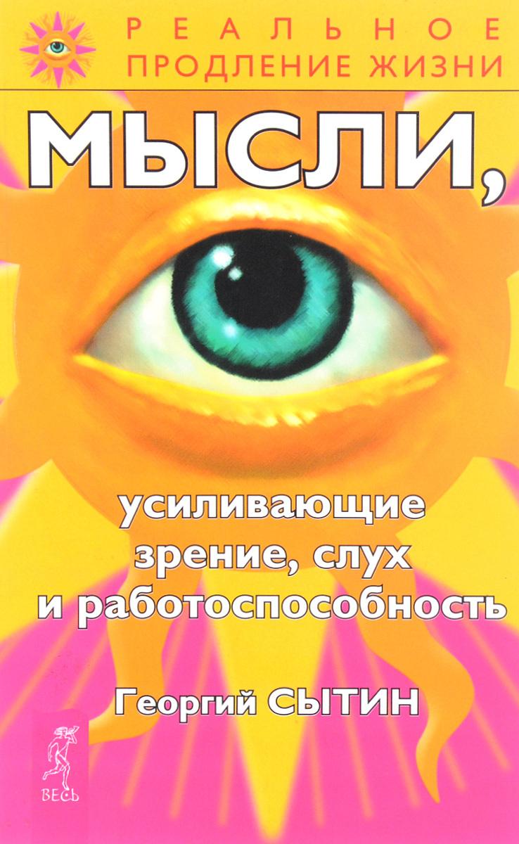 Мысли, усиливающие зрение, слух и работоспособность | Сытин Георгий Николаевич  #1