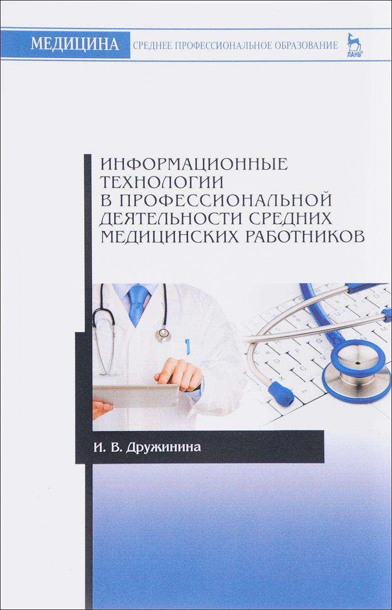 Информационные технологии в профессиональной деятельности средних медицинских работников. Учебное пособие #1
