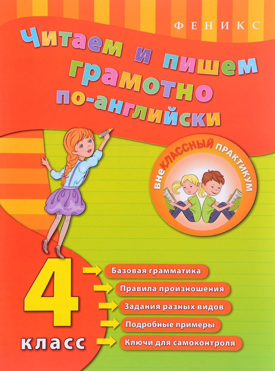 Читаем и пишем грамотно по-английски. 4 класс | Чимирис Юлия Вячеславовна  #1