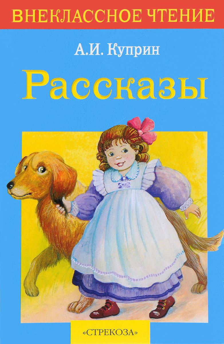 А. И. Куприн. Рассказы | Куприн Александр Иванович #1