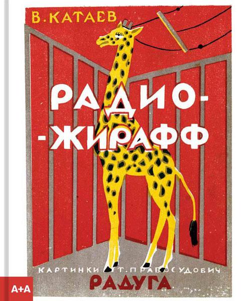 Радио-жирафф | Катаев Валентин Петрович #1
