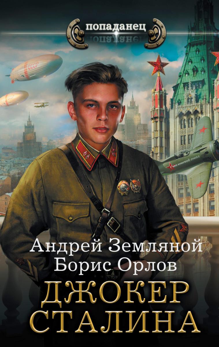 Джокер Сталина   Земляной Андрей Борисович #1