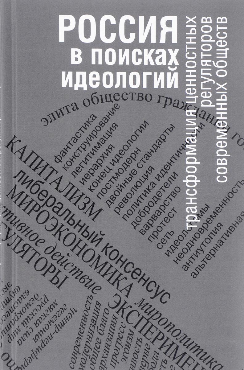 Россия в поисках идеологий. Трансформация ценностных регуляторов современных обществ  #1