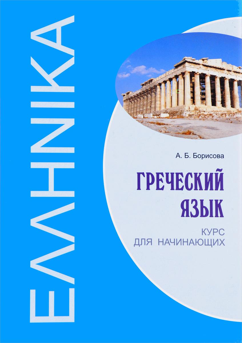Греческий язык. Курс для начинающих. Учебное пособие #1